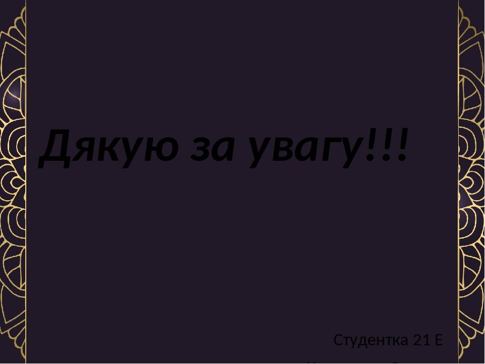 Дякую за увагу!!! Студентка 21 Е Ковалевич Оксана