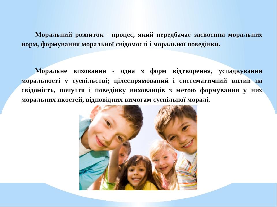Моральний розвиток - процес, який передбачає засвоєння моральних норм, формування моральної свідомості і моральної поведінки.  Моральне виховання ...