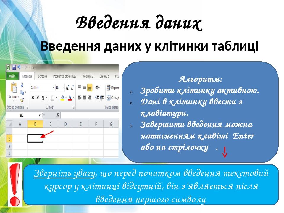 Введення даних Введення даних у клітинки таблиці Зверніть увагу, що перед початком введення текстовий курсор у клітинці відсутній, він з'являється ...