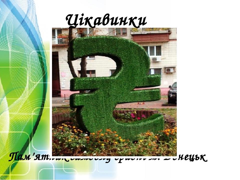 Пам'ятник символу гривні м. Донецьк Цікавинки