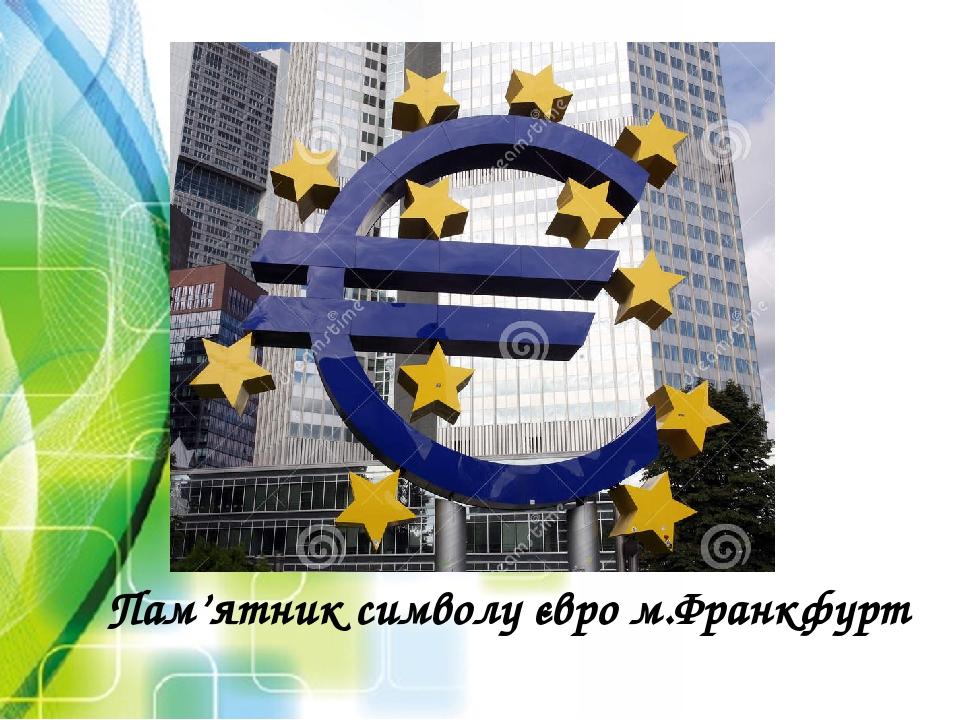 Пам'ятник символу євро м.Франкфурт