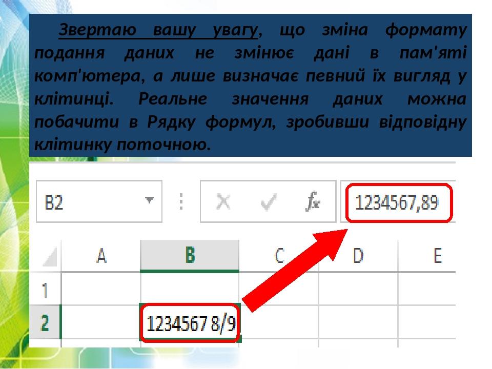 Звертаю вашу увагу, що зміна формату подання даних не змінює дані в пам'яті комп'ютера, а лише визначає певний їх вигляд у клітинці. Реальне значен...