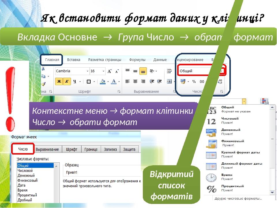 Як встановити формат даних у клітинці? Вкладка Основне → Група Число → обрати формат Контекстне меню → формат клітинки Число → обрати формат Відкри...