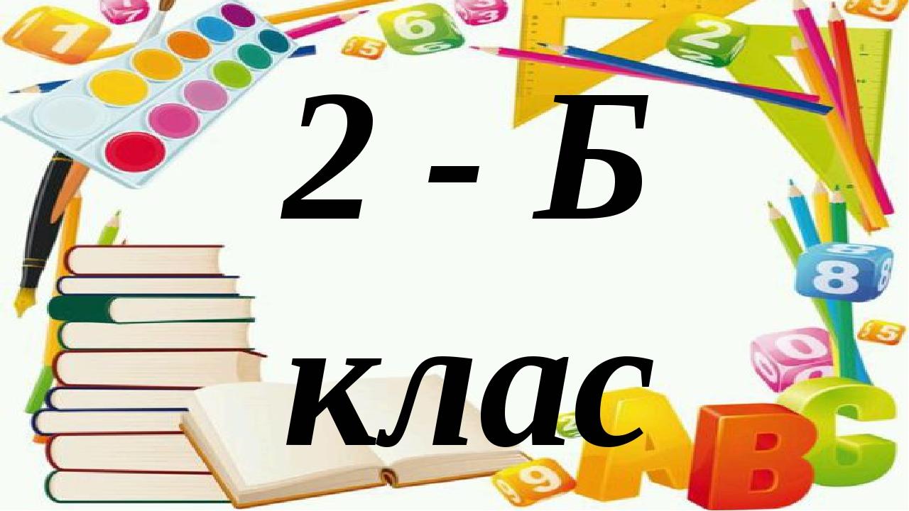 2 - Б клас