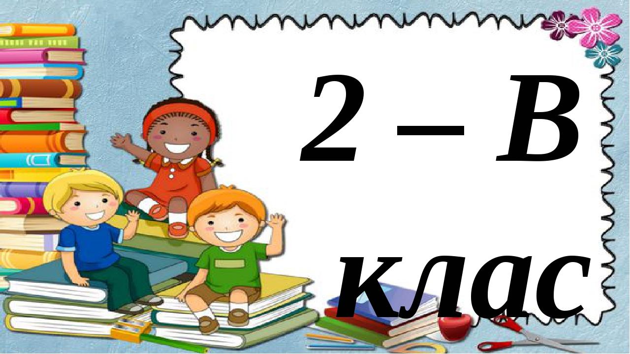 2 – В клас