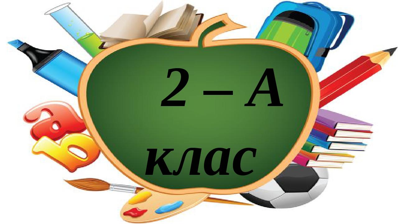 2 – А клас