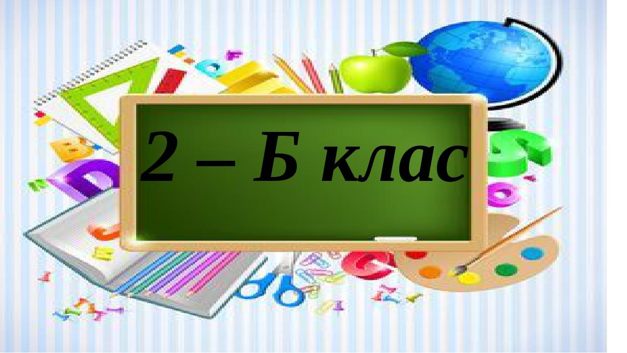 2 – Б клас
