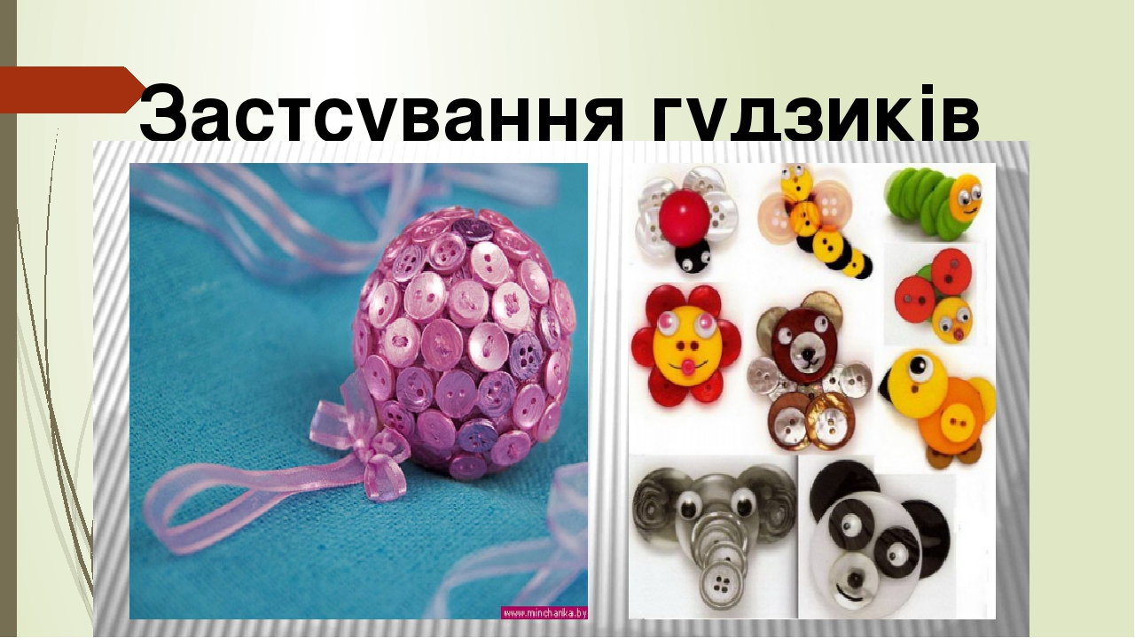 Застсування гудзиків