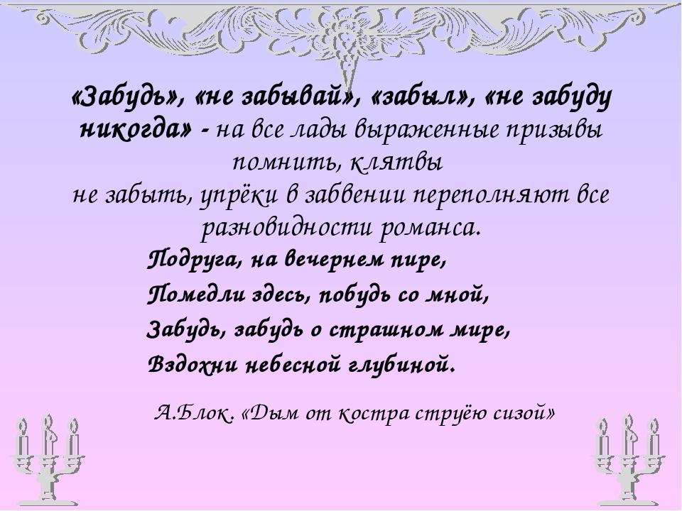 «Забудь», «не забывай», «забыл», «не забуду никогда» - на все лады выраженные призывы помнить, клятвы не забыть, упрёки в забвении переполняют все ...