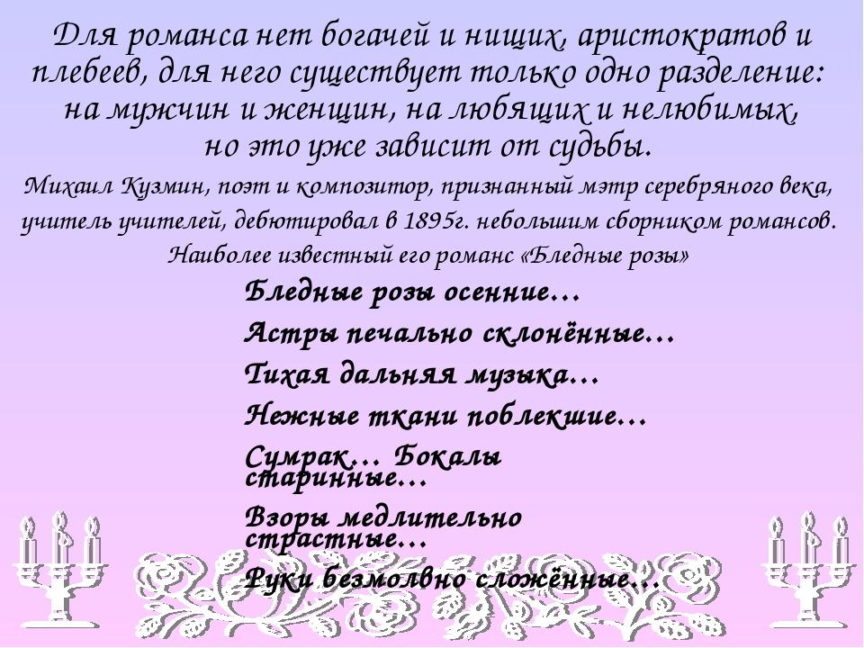 Для романса нет богачей и нищих, аристократов и плебеев, для него существует только одно разделение: на мужчин и женщин, на любящих и нелюбимых, но...