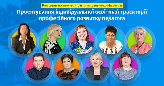 Всеукраїнська науково-практична онлайн-конференція