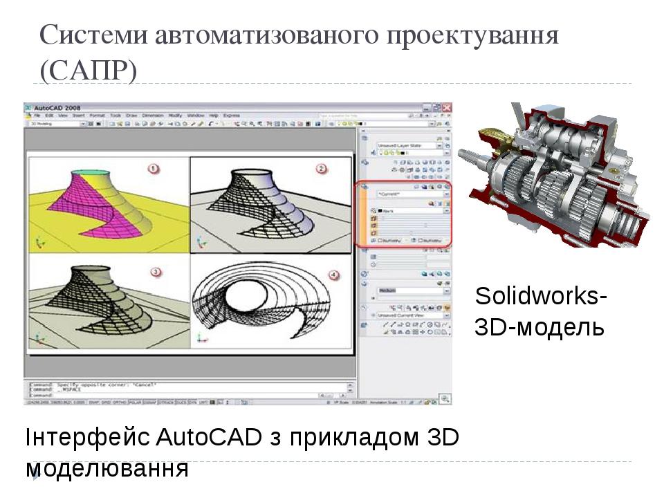 Системи автоматизованого проектування (САПР) Інтерфейс AutoCAD з прикладом 3D моделювання Solidworks-3D-модель
