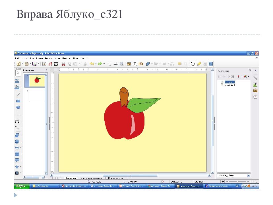 Вправа Яблуко_с321