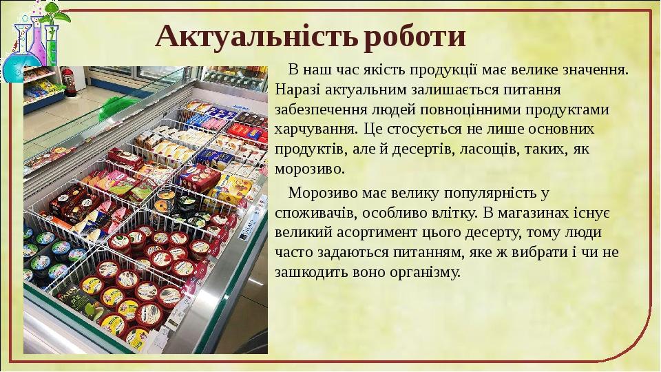 Актуальність роботи В наш час якість продукції має велике значення. Наразі актуальним залишається питання забезпечення людей повноцінними продуктам...