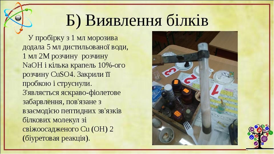 У пробірку з 1 мл морозива додала 5 мл дистильованої води, 1 мл 2М розчину розчину NaOH і кілька крапель 10%-ого розчину CuSO4. Закрили її пробкою ...