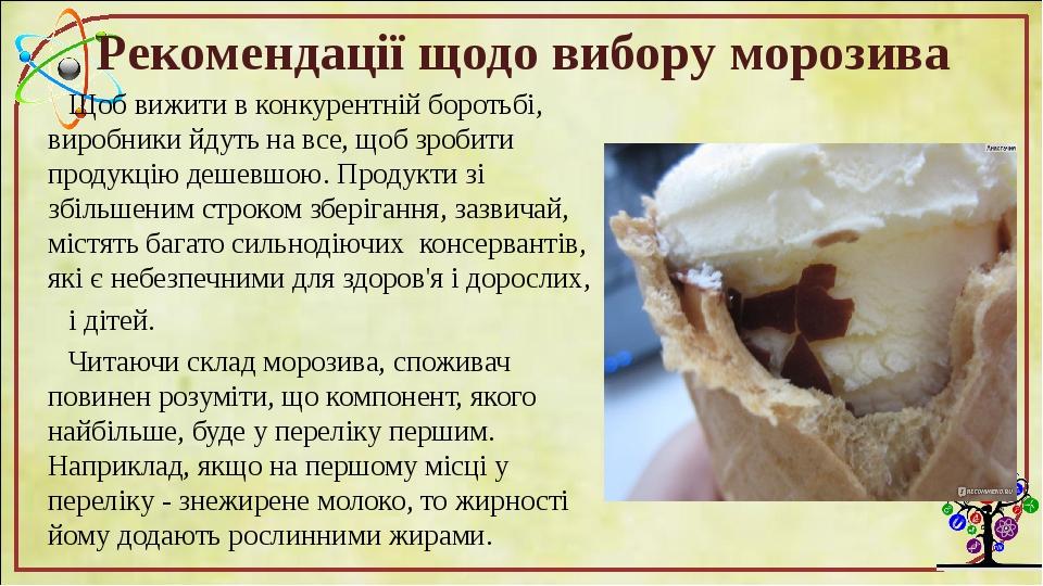 Рекомендації щодо вибору морозива Щоб вижити в конкурентній боротьбі, виробники йдуть на все, щоб зробити продукцію дешевшою. Продукти зі збільшени...