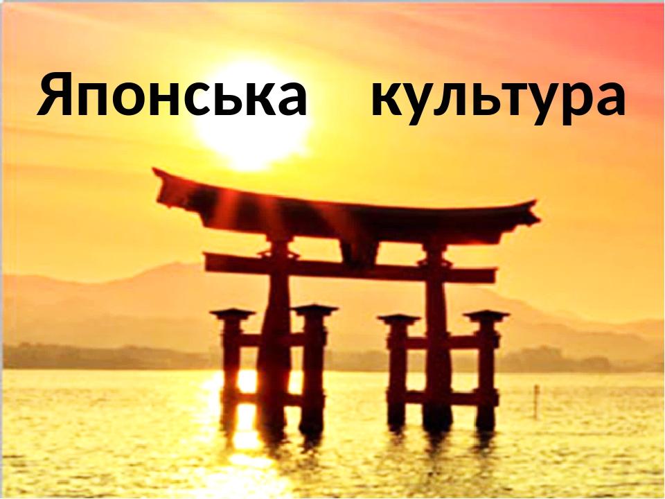 Японська культура