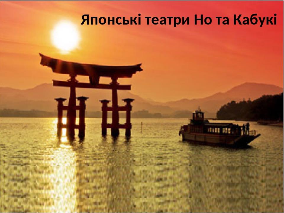 Японські театри Но та Кабукі