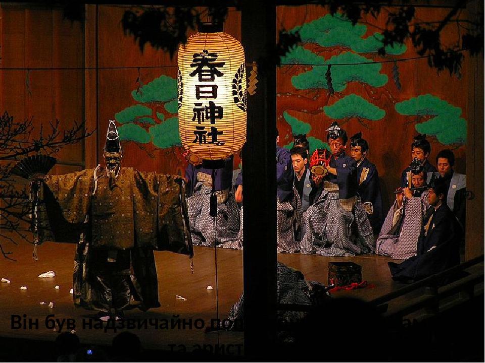 Він був надзвичайно популярним серед самураїв та аристократії.