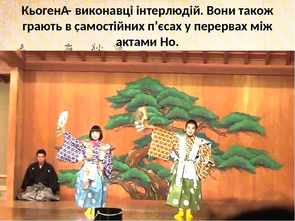 Кьоген– виконавці інтерлюдій. Вони також грають в самостійних п'єсах у перервах між актами Но.