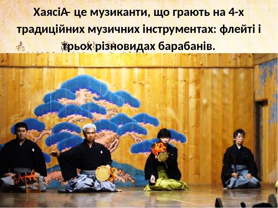 Хаясі– це музиканти, що грають на 4-х традиційних музичних інструментах: флейті і трьох різновидах барабанів.