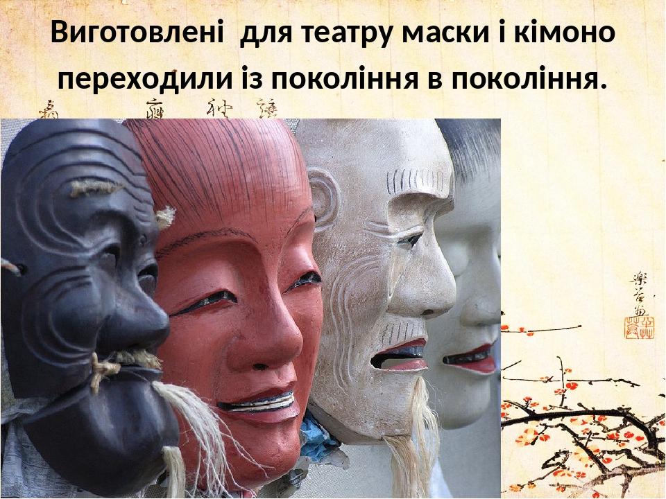 Виготовлені для театру маски і кімоно переходили із покоління в покоління.
