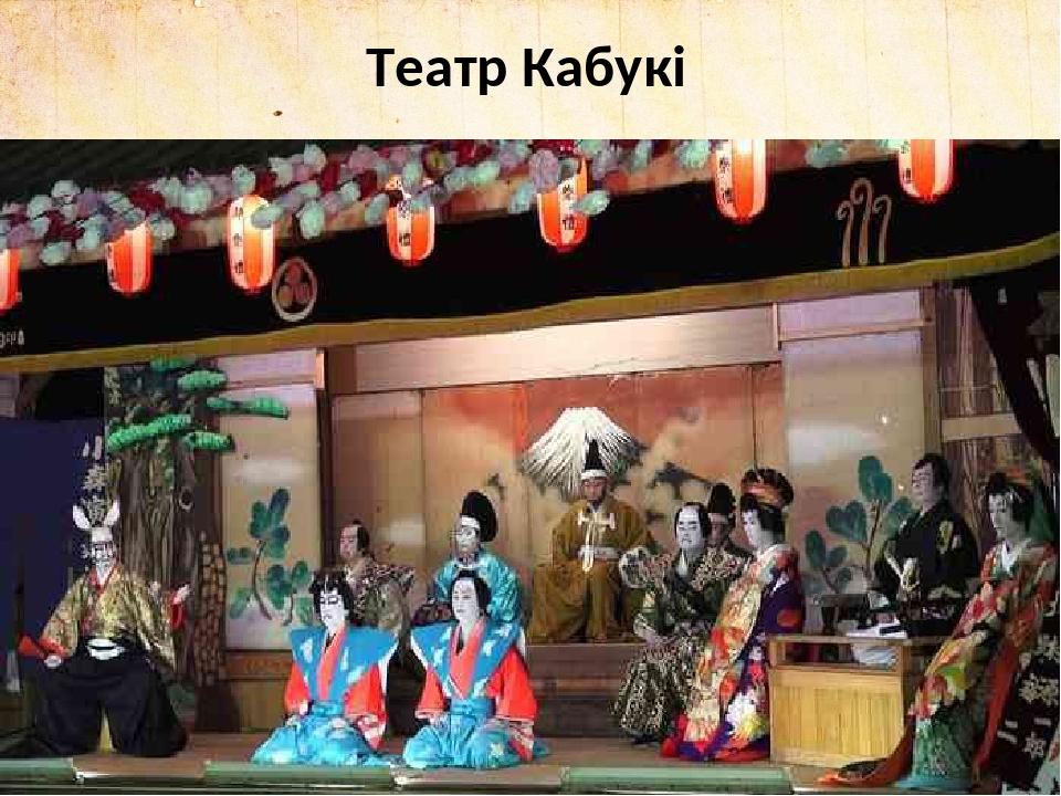Театр Кабукі