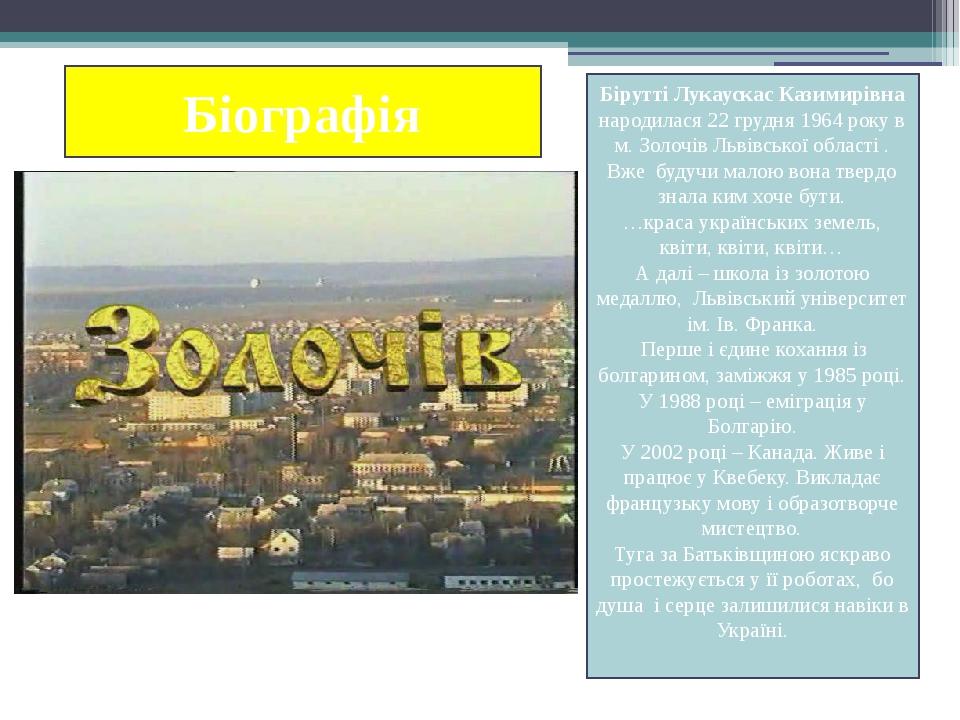 Біографія Бірутті Лукаускас Казимирівна народилася 22 грудня 1964 року в м. Золочів Львівської області . Вже будучи малою вона твердо знала ким хоч...