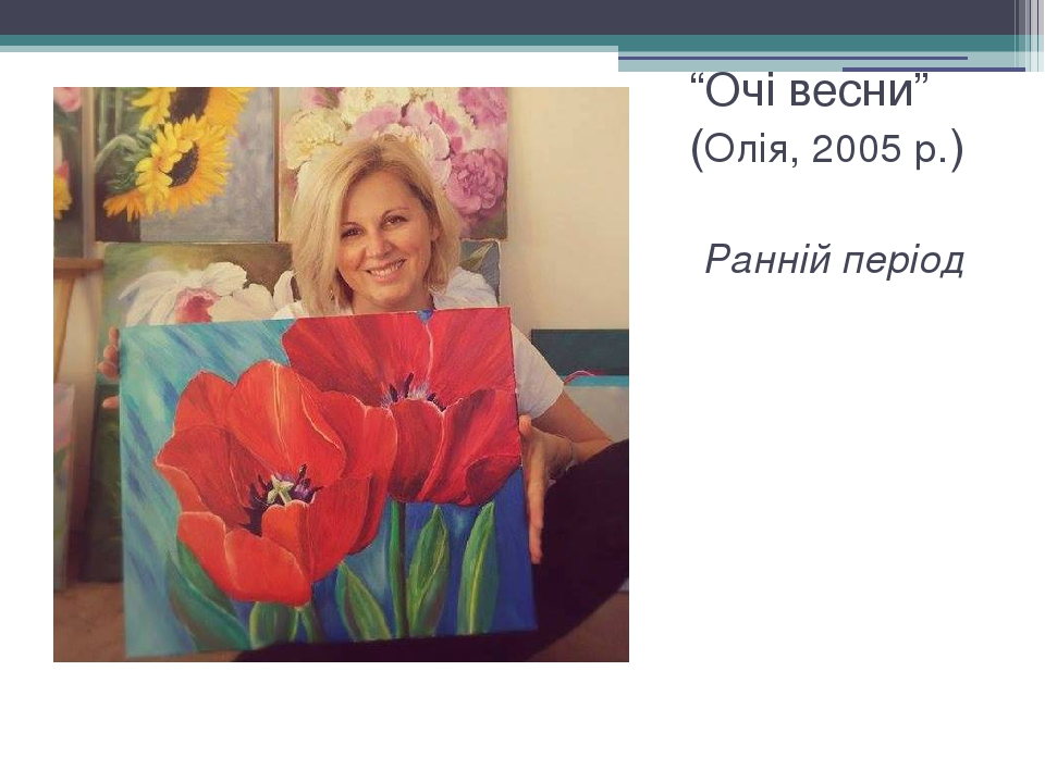 """""""Очі весни"""" (Олія, 2005 р.) Ранній період"""