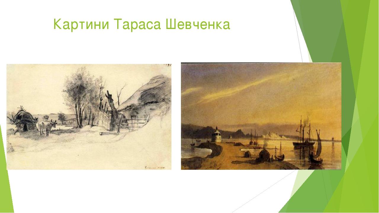 Картини Тараса Шевченка