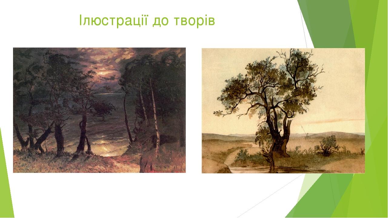 Ілюстрації до творів