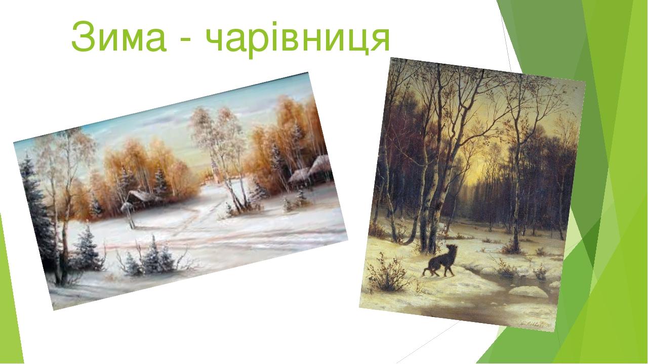 Зима - чарівниця