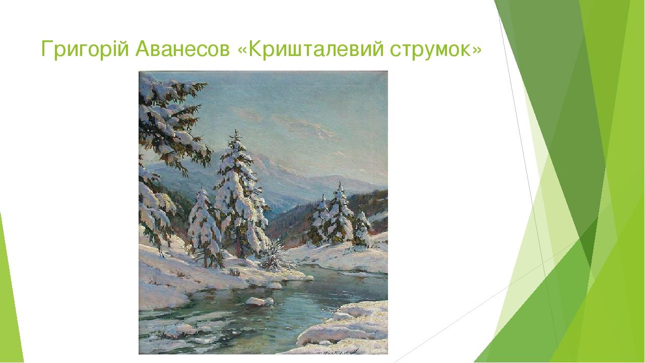 Григорій Аванесов «Кришталевий струмок»