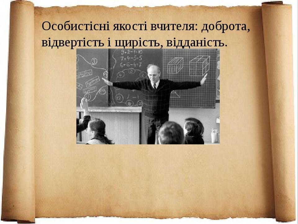 Особистісні якості вчителя: доброта, відвертість і щирість, відданість. Ш. А. Амонашвілі висуває таку установку в вихованні: прийняття будь-якого у...