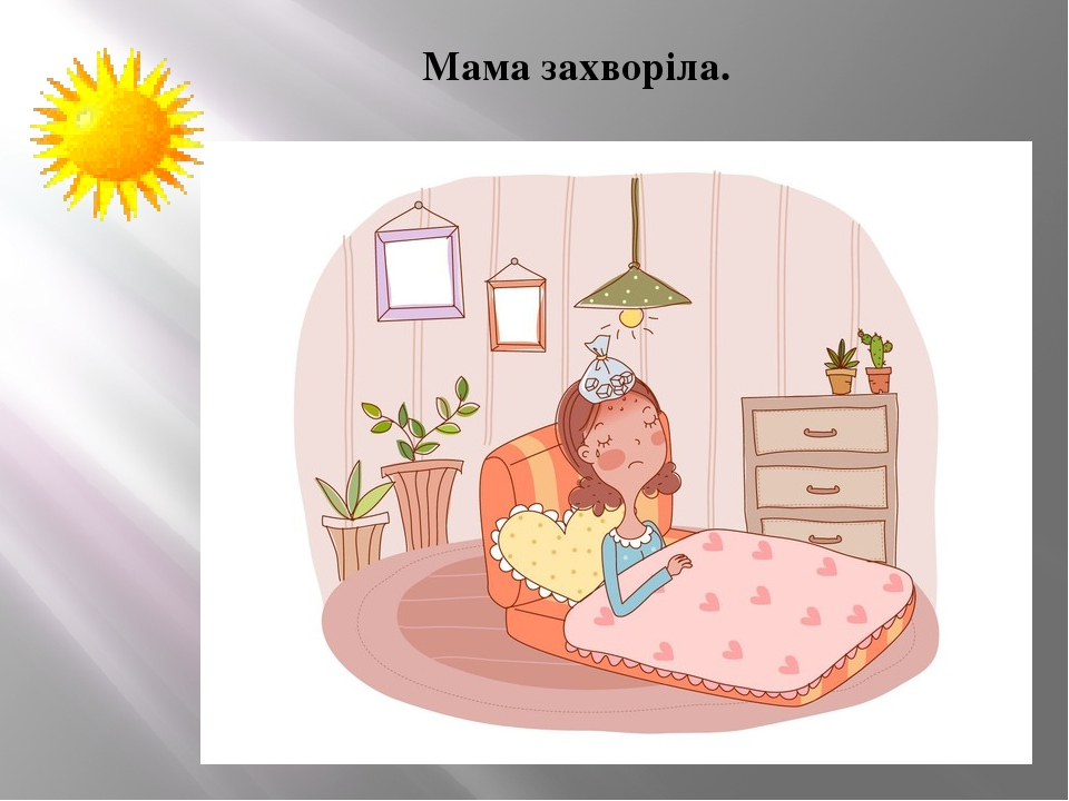 Мама захворіла.