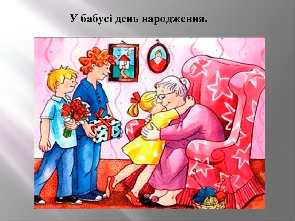 У бабусі день народження.