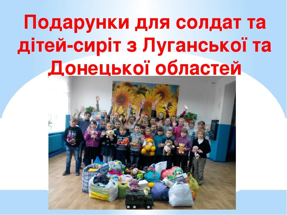 Подарунки для солдат та дітей-сиріт з Луганської та Донецької областей