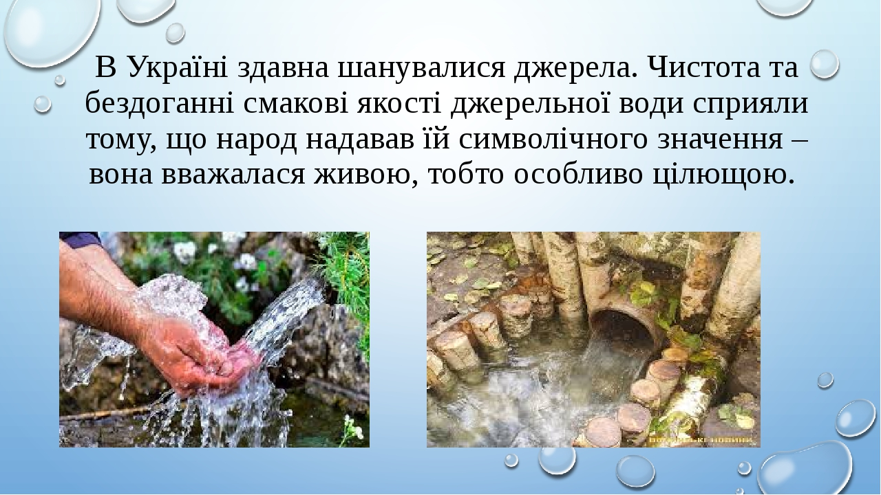 В Україні здавна шанувалися джерела. Чистота та бездоганні смакові якості джерельної води сприяли тому, що народ надавав їй символічного значення –...