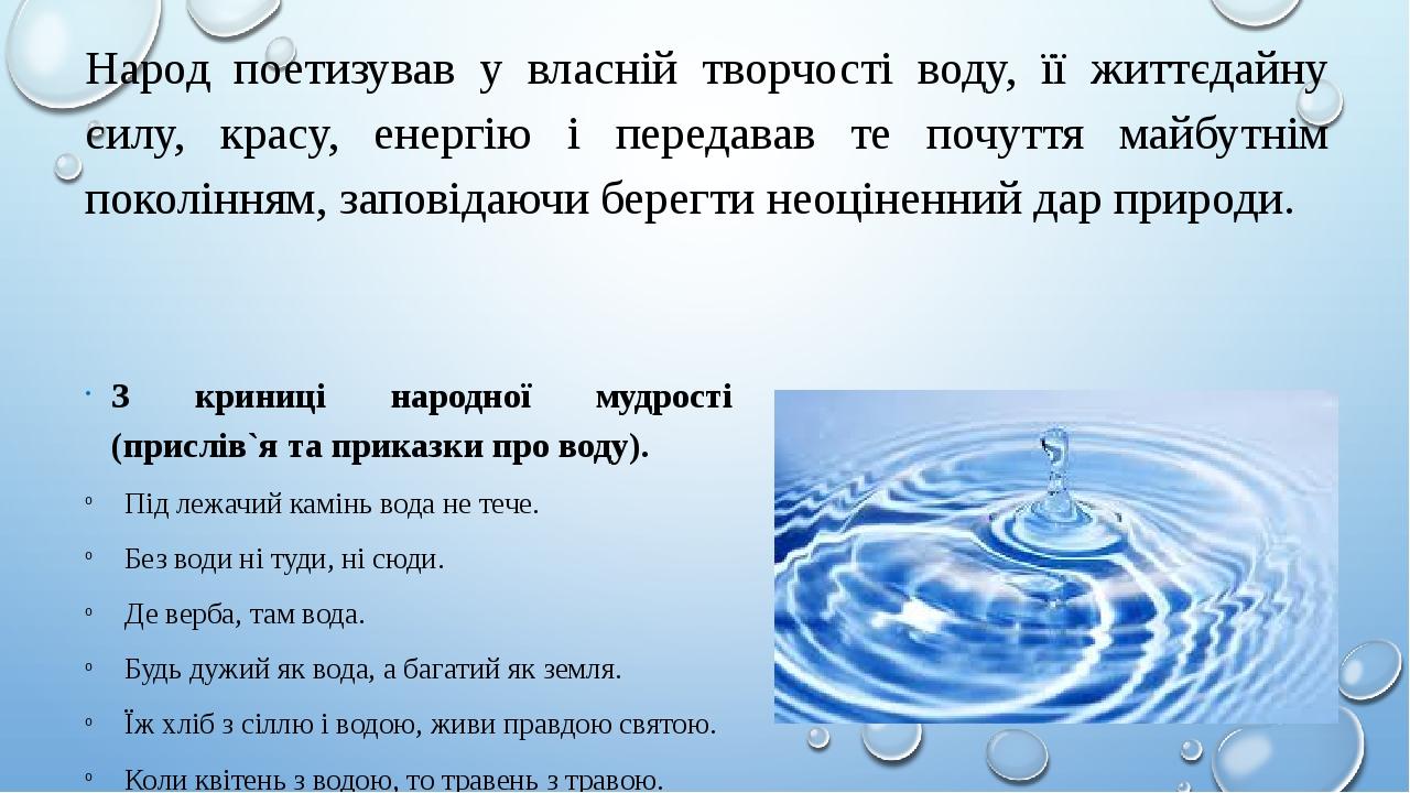 Народ поетизував у власній творчості воду, її життєдайну силу, красу, енергію і передавав те почуття майбутнім поколінням, заповідаючи берегти неоц...