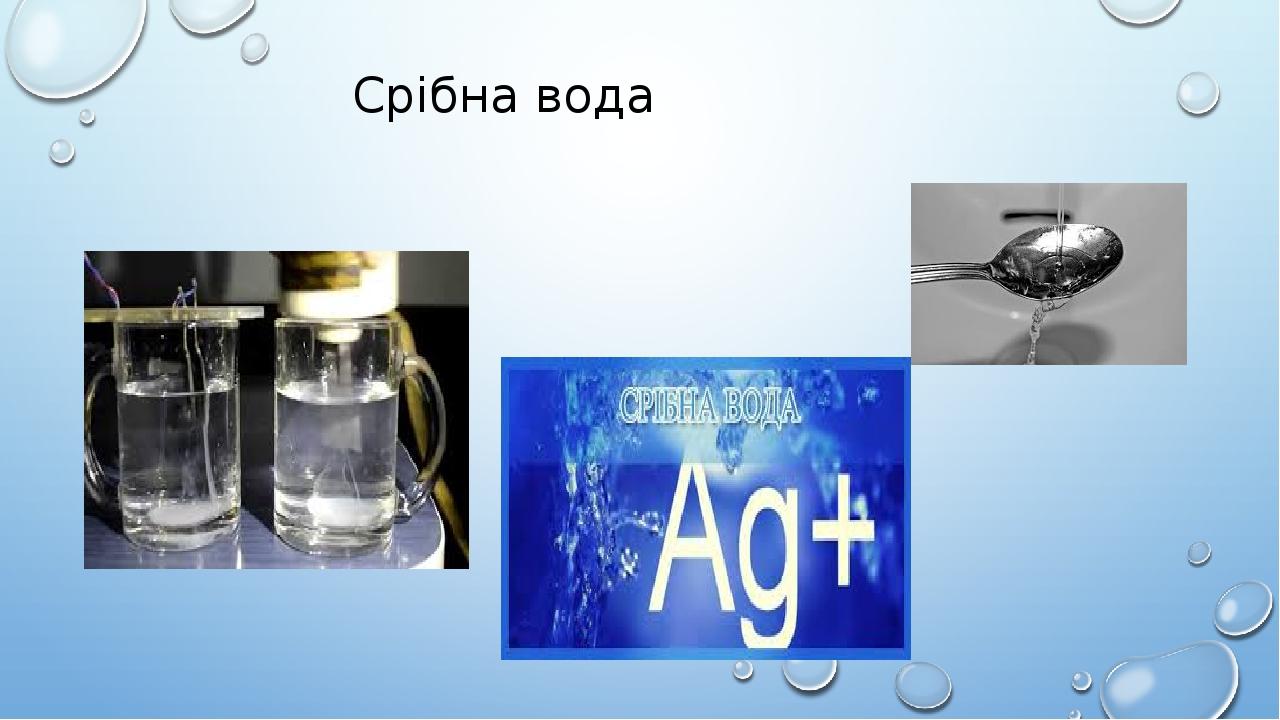 Срібна вода