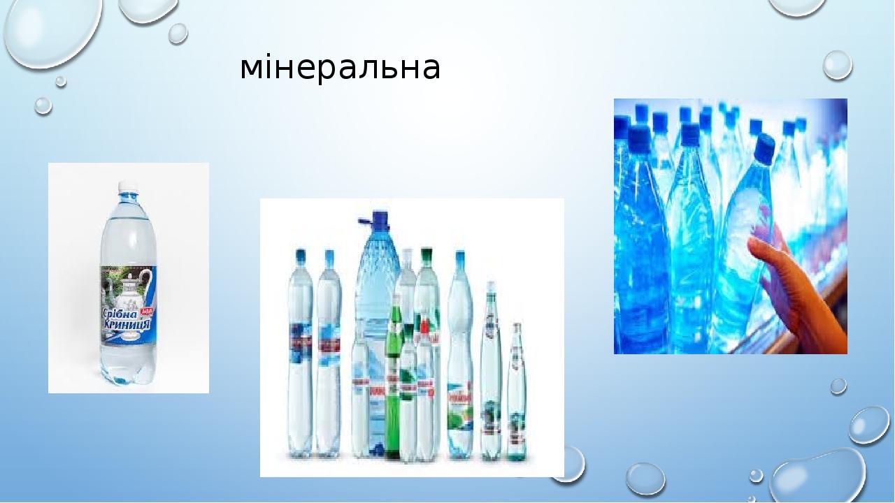мінеральна
