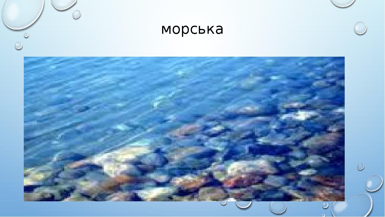 морська
