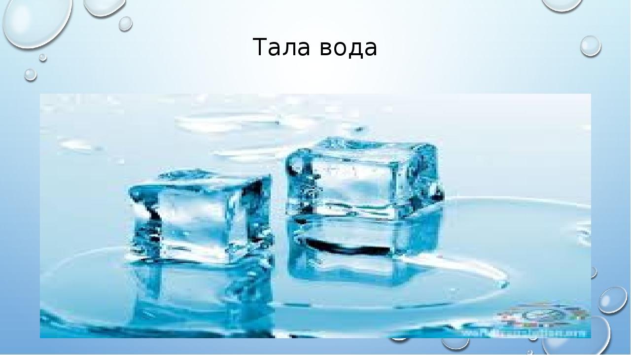 Тала вода