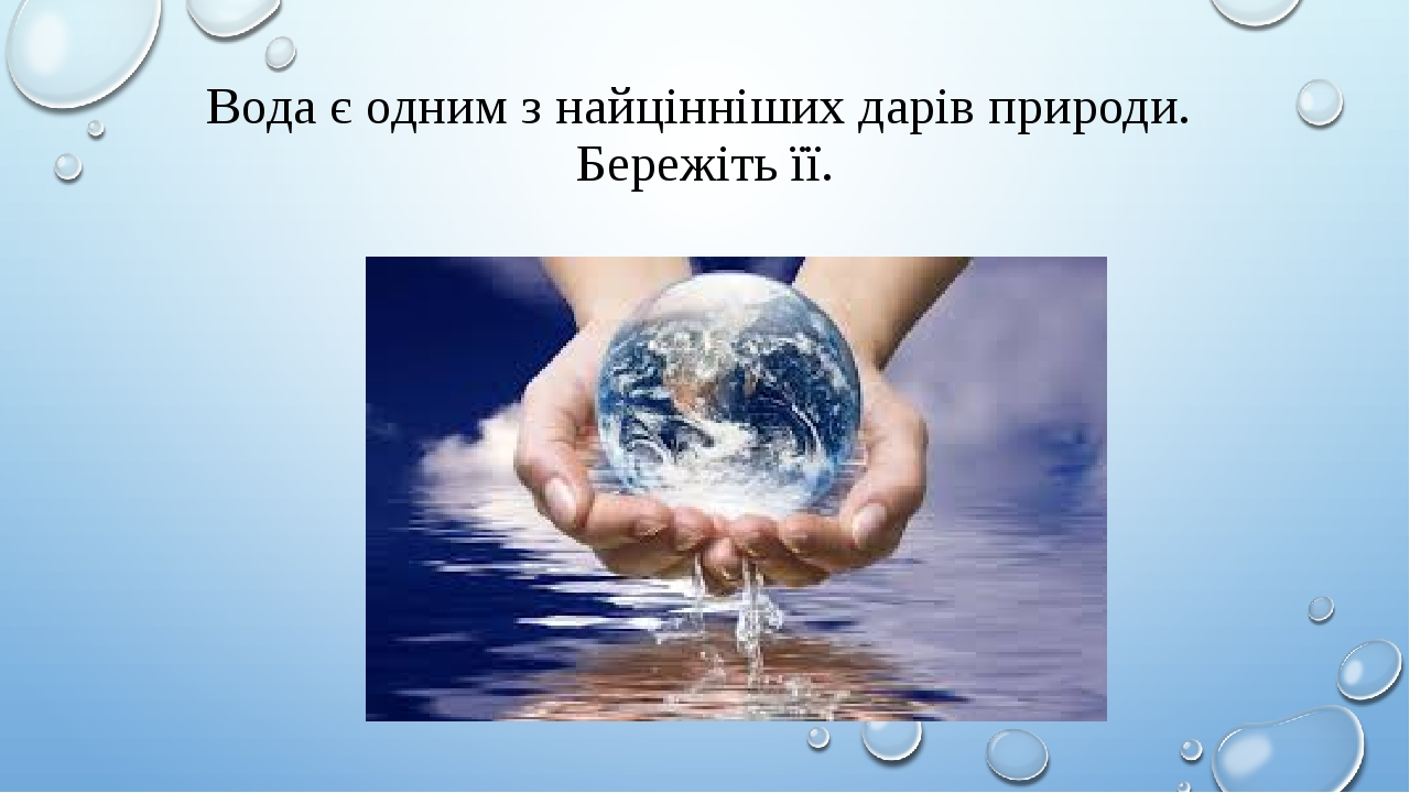 Вода є одним з найцінніших дарів природи. Бережіть її.