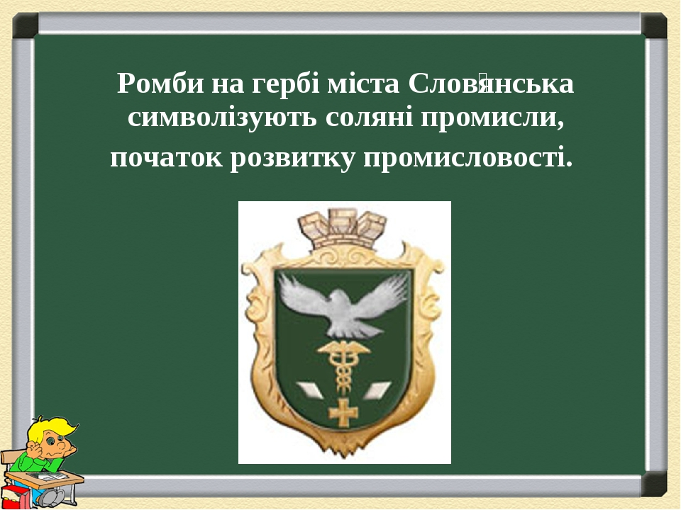 Ромби на гербі міста Слов҆янська символізують соляні промисли, початок розвитку промисловості.