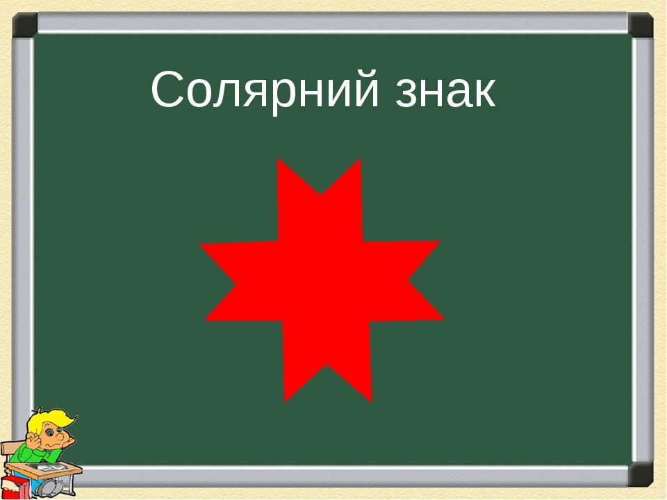 Солярний знак