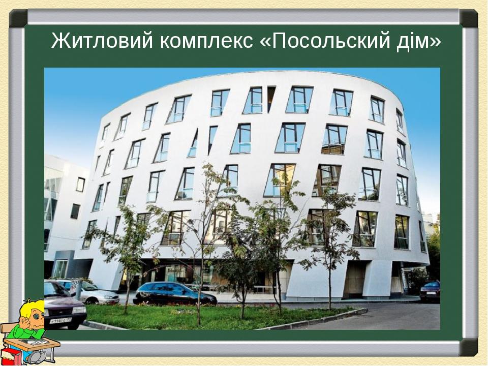 Житловий комплекс «Посольский дім»