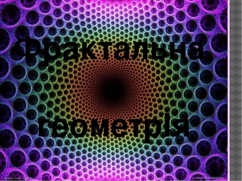 Фрактальна геометрія