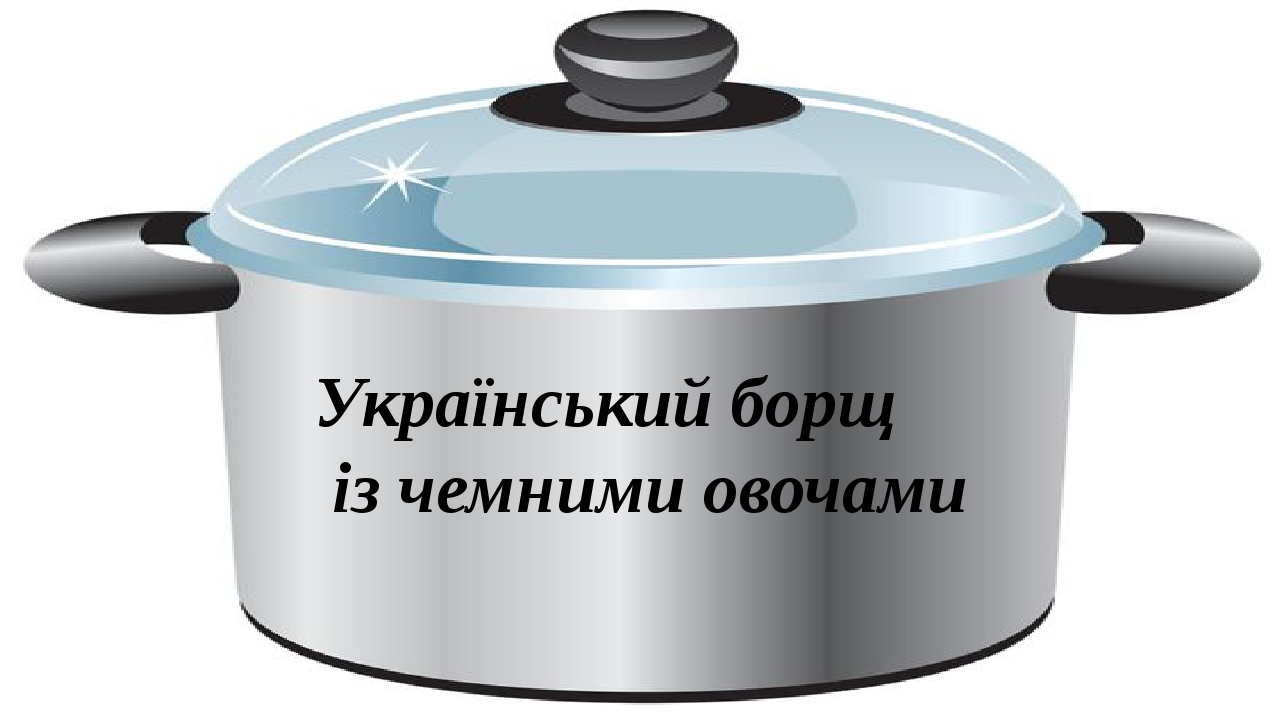 Український борщ із чемними овочами