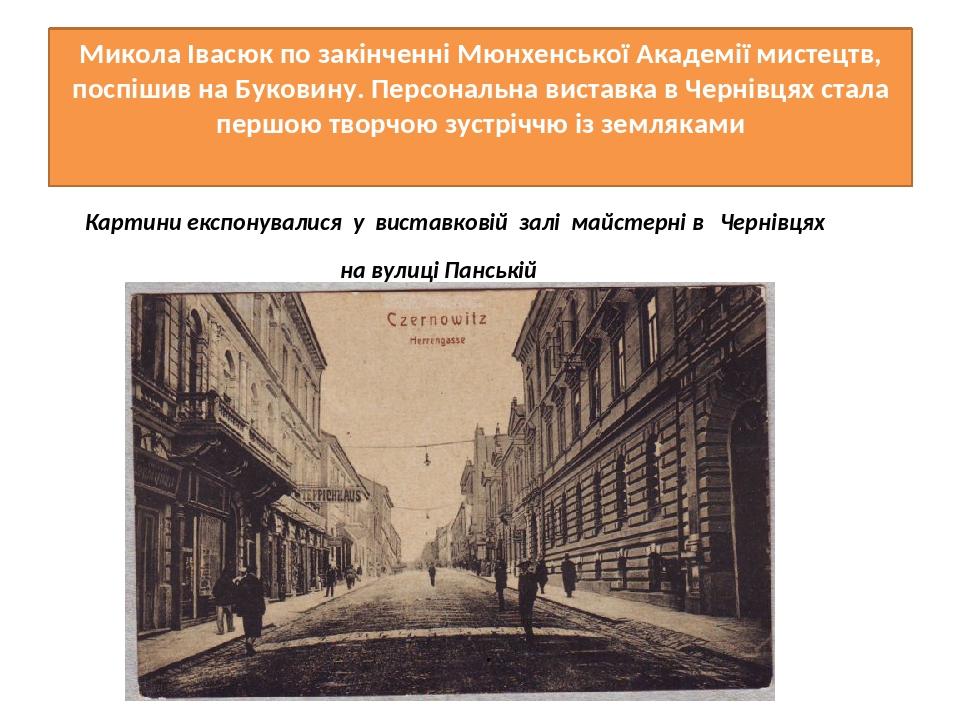 Микола Івасюк по закінченні Мюнхенської Академії мистецтв, поспішив на Буковину. Персональна виставка в Чернівцях стала першою творчою зустріччю із...